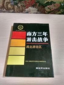 (中国人民解放军历史资料丛书)南方三年游击战争:闽北游击区