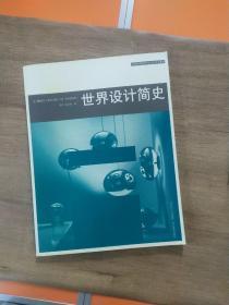 中国高等院校艺术设计专业教材:世界设计简史