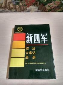 中国人民解放军历史资料丛书:新四军(综述 大事记 表册)