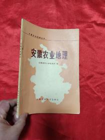 安徽农业地理  (中国农业地理丛书)    (签名赠本) 【16开】