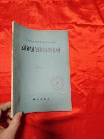 云南省农业气候条件及其分区评价   【16开】