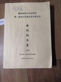经济结构与社会转型 第一届华北区域史学术研讨会 会议论文集(A组)