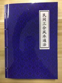 民间三合风水,三合风水通法,三合派,杨公三合风水,三合地理