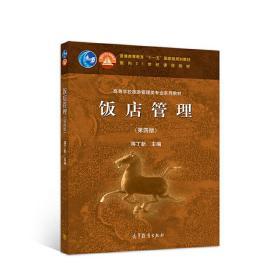 饭店管理(第四版) 蒋丁新 高等教育出版社 正版书籍