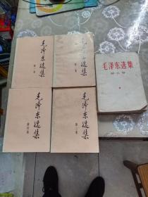 《毛泽东选集》 1 一5册3套