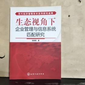现代经济管理学术系列研究成果 :生态视角下企业管理与信息系统匹配研究
