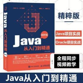 正版 赠视频/源代码 Java从入门到精通 精粹版 java编程思想计算?