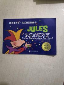 朱乐的狂欢节【中英双语】