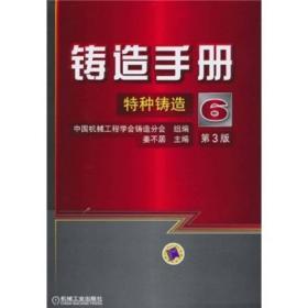 特种铸造(第3版)(精)/铸造手册(6) 9787111322948 机械工业出版社 姜不居 铸造工艺 工艺设计 材料研究 机械制造