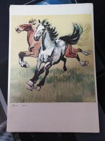現代中國畫選第一輯:雙馬