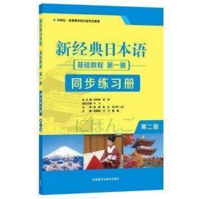 新经典日本语基础教程第一册同步练习册 高等学校日语专业教材 新