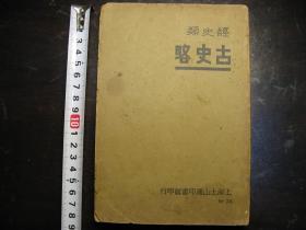 民国二十九年(1940年)天主教文献:古史略(卷一至卷六),土山湾印书馆