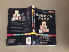 将培训转化为商业结果:学习发展项目的6D法则  第二版