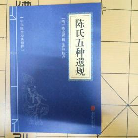 中华国学经典精粹 陈氏五种遗规