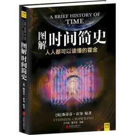 【新华书店】正版 图解时间简史霍金京华出版社9787550216495 书籍