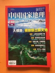 中国国家地理 2018年10月 大横断专辑
