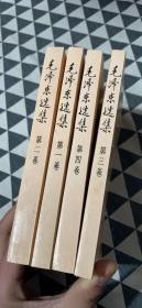 毛泽东选集(1-4 小32K 91年2版。)