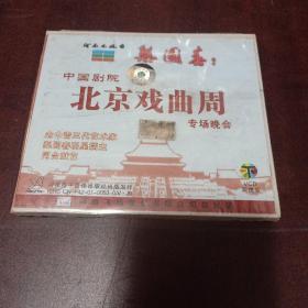 老光盘2ⅤCD……《梨园春》中国剧院北京戏曲周专场晚会 (未拆封)