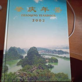 肇庆年鉴2002
