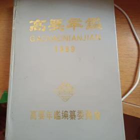 高要年鉴1989(创刊号)