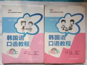 21世纪韩国语系列教程:韩国语口语教程(初级)上下两册合售