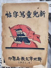 郑州市文教局《新儿童写字帖》(1951)