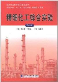 正版二手精细化工综合实验(第5版)强亮生哈尔滨工业大学出版社9787560312026