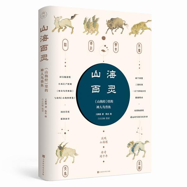 山海百灵:山海经里的神人鸟兽鱼