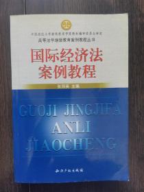 国际经济法案例教程