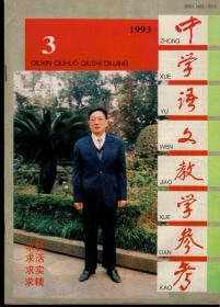 中学语文教学参考1993年第3-12期,总第246-255期,十期合售