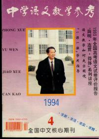 中学语文教学参考1994年第4期,总第259期