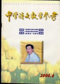 中学语文教学参考2000年第6-12期,总第333-339期,七期合售