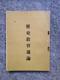 1975年初版:陈安仁《历史教育通论》