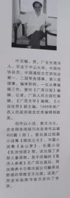 不妄不欺斋之一千两百三十四:叶宗翰32开小信札一通1页(唐纪上款之十七,上世纪八九十年代出版界鲜活史料)