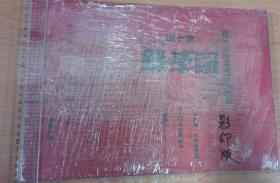 影印版《中央陆军军官学校 第十期 第一总队 同学录》