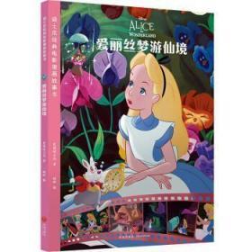 爱丽丝梦游仙境 美国迪士尼著 天地出版社 迪士尼经典电影漫画故?
