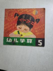 幼儿学算5【铅笔已填写】