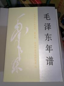 毛泽东年谱   一九四九——一九七六 全6卷. 正版
