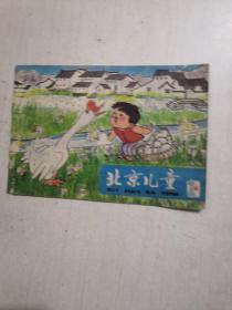 北京儿童1979(14)