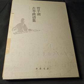 管平湖古琴曲谱集 (一二)