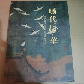 旷代风华:辽宁省博物馆藏古代书画名品