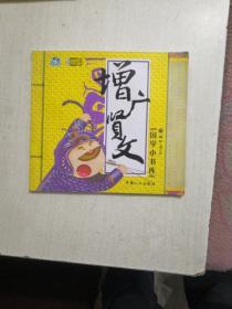 熊猫量子·国学小书库:增广 贤文