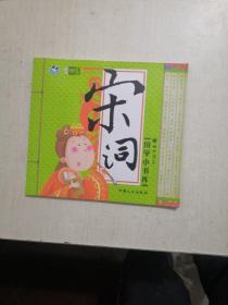 熊猫量子·国学小书库:宋词(带光盘)