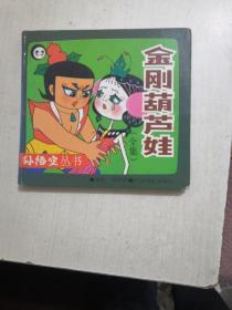 金刚葫芦娃【全集】