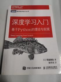深度学习入门 基于Python的理论与实现