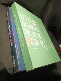 当代著名中国画家作品选
