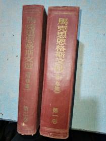 马克思恩格斯文选(两卷本)