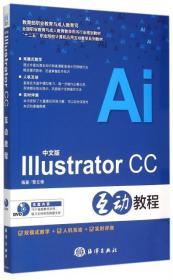 Illustrator CC互动教程