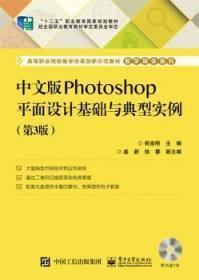 全新正版图书 中文版Photosho面设计基础与典型实例 祝俞刚 电子工业出版社 9787121314803只售正版图书