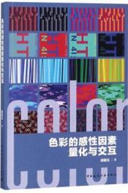 色彩的感性因素量化与交互 9787112223961 胡国生 中国建筑工业出版社 蓝图建筑书店